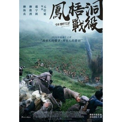 BLURAY Korea Movie The Battle Roar To Victory 凤梧洞战役