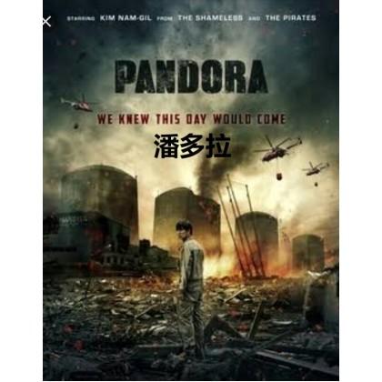 BLURAY Korea Movie Pandora 潘多拉