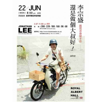BLURAY Chinese Concert Jonathan Lee 李宗盛 【既然青春留不住-还是做个大叔好】演唱会巡迴影音记录 LIVE
