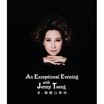 BLURAY Chinese Concert An Exceptional Evening With Jenny Tseng 非甄妮音乐会