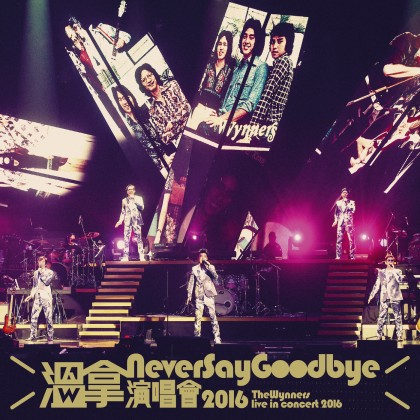 BLURAY Chinese Concert The Wynners Live In Concert 2016 温拿Never Say Goodbye演唱会 2016 - Music