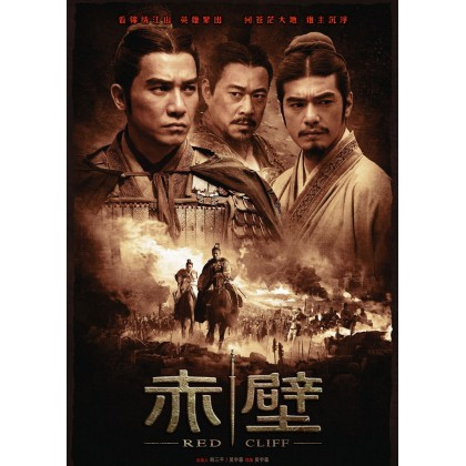 BLURAY Chinese Movie 赤壁 / 决战天下 Red Cliff Collection
