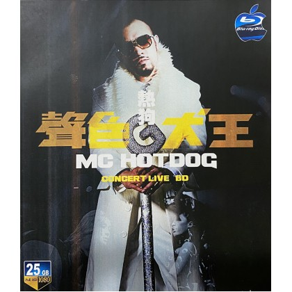 BLURAY Chinese Concert MC Hotdog Concert Live BD 热狗 声色犬王