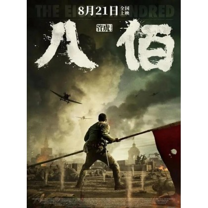 BLURAY Chinese Movie The Eight Hundred 八佰 2020 - Action Drama History