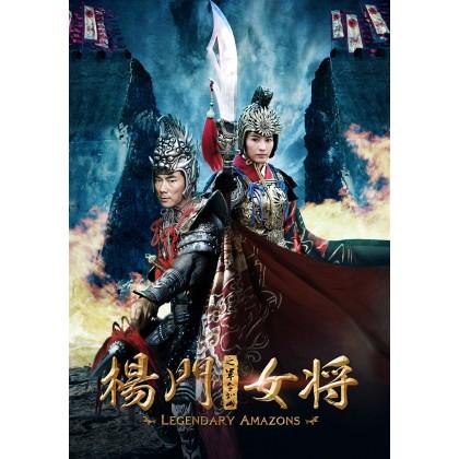 BLURAY Chinese Movie Legendary Amazons 杨门女将之军令如山 - Action
