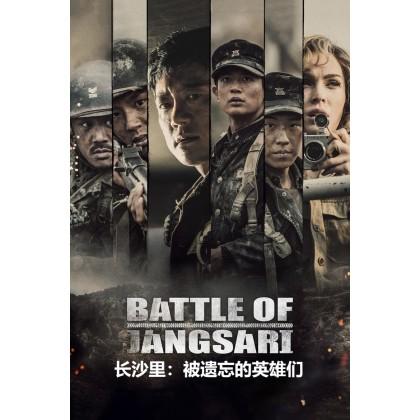 BLURAY Korea Movie Battle Of Jangsari 长沙里:被遗忘的英雄们 1080p / Full HD / 4K Ultra / UHD