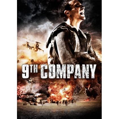 BLURAY English Movie 9th Company