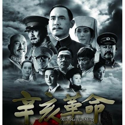 BLURAY Chinese Movie Xin Hai Ge Ming 1911 辛亥革命1911