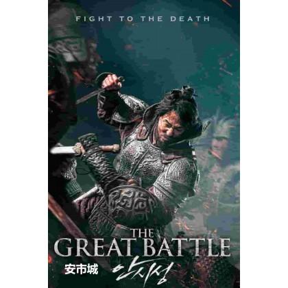 BLURAY Korea Movie The Great Battle 安市城 (2018)