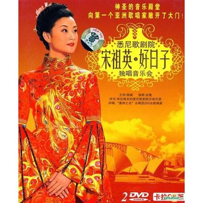 BLURAY Chinese Concert Song Zu Ying 宋祖英艺术中心独唱音乐会演唱会
