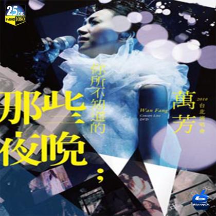 BLURAY Chinese Concert Wan Fang 2010 萬芳 台北演唱会