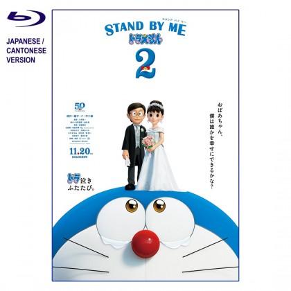 BLURAY Cartoon Movie Stand By Me Doraemon 2