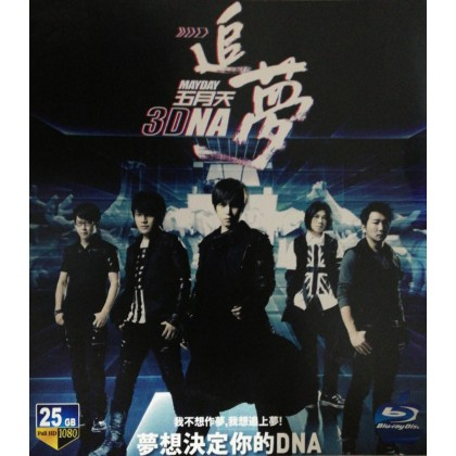 BLURAY Chinese Concert May Day 3DNA 五月天追梦 3DNA