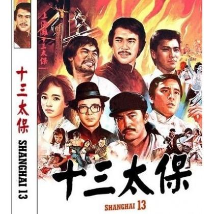 BLURAY Chinese Movie The Shanghai Thirteen 十三太保