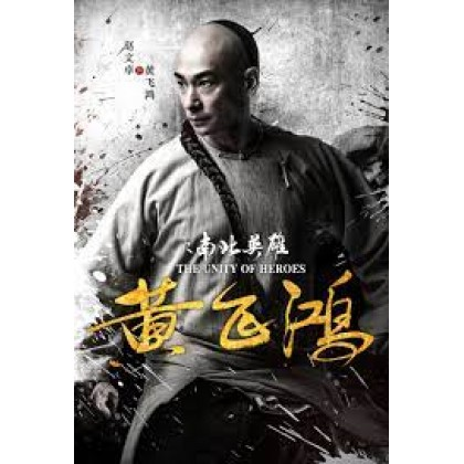 BLURAY Chinese Movie The Unity Of Heroes 南北英雄
